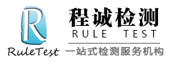 青岛程诚检测有限公司